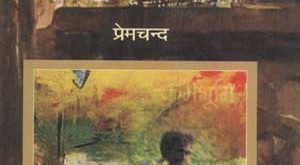 Free Download Karmbhumi Munshi Premchand Hindi Novel pdf