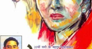 Free Download Nirmala Munshi Premchand Hindi Novel pdf