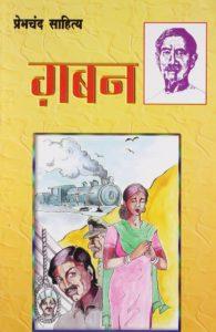 Free Download Gaban Munshi Premchand Hindi Novel pdf