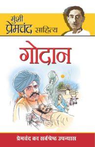 Free Download Godan Munshi Premchand Hindi Novel Pdf