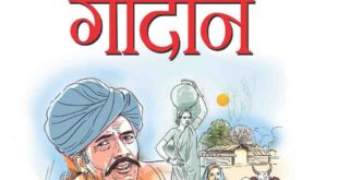 Free Download Godan Munshi Premchand Hindi Novel Pdf