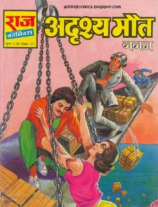 Free Download Adrishya Maut Gagan Hindi Comics Pdf