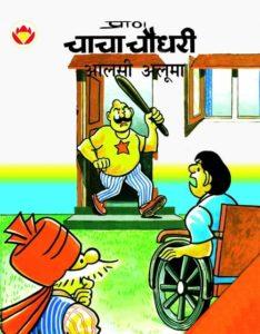 Free Download Chacha Chaudhary aur Alsi Aluma Hindi Comics Pdf