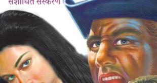 Free Download Chakravyuh Ved Prakash Sharma Hindi Novel Pdf