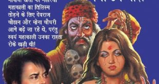 Free Download Mahakali Anil Mohan Hindi Novel Pdf