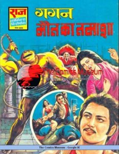 Free Download Maut Ka Tamasha Gagan Hindi Comics Pdf