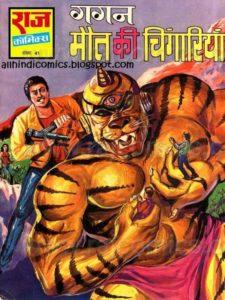 Free Download Maut Ki Chingariyan Gagan Hindi Comics Pdf