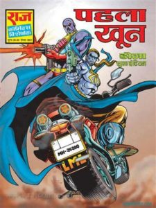 Free Download Pehla Khoon Doga Superindian Hindi Comics Pdf