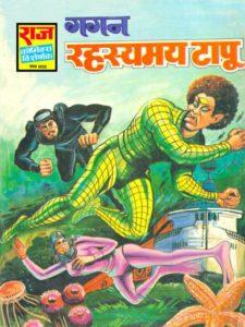 Free Download Rahasyamay Taapu Gagan Hindi Comics Pdf