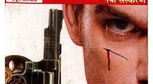 Free Download Sadhe Teen Ghante Ved Prakash Sharma Hindi Novel Pdf
