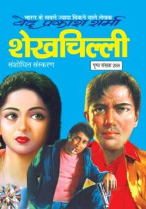 Free Download Shaikhchilli Ved Prakash Sharma Hindi Novel Pdf