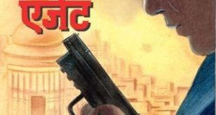 Free Download Secret Agent Surender Mohan Pathak Hindi Novel Pdf