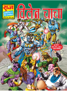 Free Download Villain Chacha multistarrer Hindi Comics Pdf
