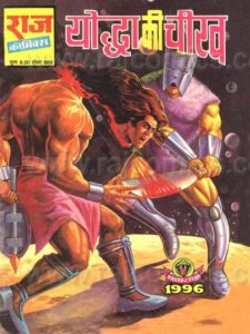Free Download Yoddha Ki Cheekh Hindi Comics Pdf