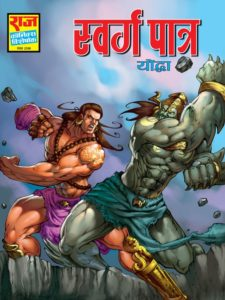 Free Download Swarg Patra Yoddha Hindi Comics Pdf
