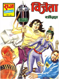 Free Download Vijeta Yoddha Hindi Comics Pdf