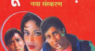 Free Download Door Ki Kaudi Ved Prakash Sharma Hindi Novel Pdf
