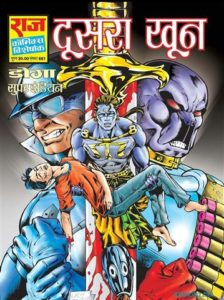 Free Download Dusra Khoon Doga Superindian Hindi Comics Pdf