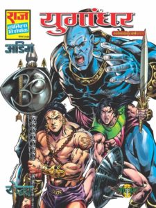 Free Download Yugandhar Multi Starrer Hindi Comics Pdf