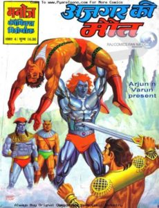 Free Download Ajgar Ki Maut Hindi Comics Pdf