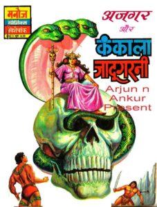 Free Download Ajgar aur Kankala Jaadugarni Hindi Comics Pdf
