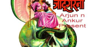 Free Download Ajgar aur Kankala Jaadugarni Hindi Comics Pdf