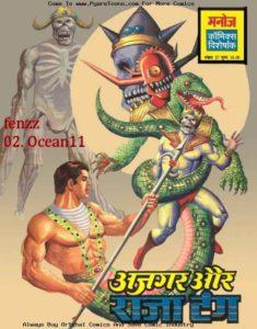 Free Download Ajgar aur Raja Tang Hindi Comics Pdf