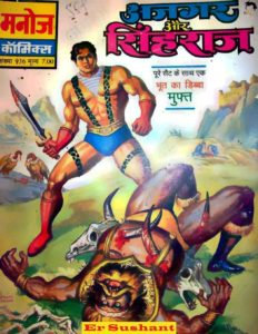 Free Download Ajgar aur Singhraj Hindi Comics Pdf