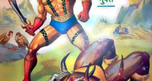 Free Download Ajgar aur Singhraj Hindi Comics Pdf