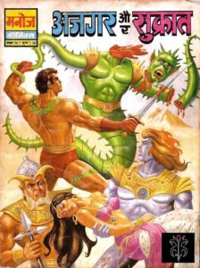 Free Download Ajgar aur Sukrat Hindi Comics Pdf