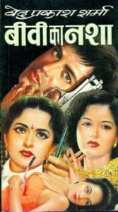 Free Download Biwi Ka Nasha Ved Prakash Sharma Hindi Novel Pdf