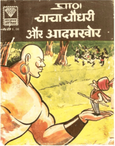 Free Download Chacha Chaudhary aur Adamkhor Hindi Comics Pdf