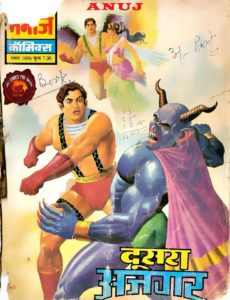 Free Download Doosra Ajgar Hindi Comics Pdf