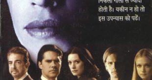 Free Download Ek Thappad Hindustani Ved Prakash Sharma Hindi Novel Pdf