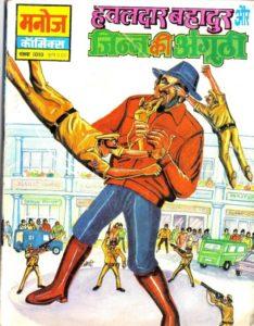 Free Download Hawaldar Bahadur aur Jin Ki Anguthi Hindi Comics Pdf