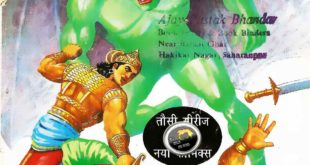 Free Download Kaap Utha Patal Tausi Hindi Comics Pdf