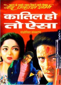 Free Download Kaatil Ho To Aisa Ved Prakash Sharma Hindi Novel Pdf