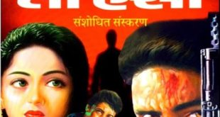 Free Download Kaatil Ho To Aisa Ved Prakash Sharma Hindi Novel Pdf