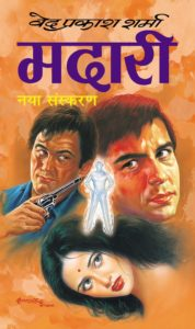 Free Download Madari Ved Prakash Sharma Hindi Novel Pdf
