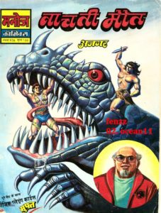 Free Download Naachti Maut Ajgar Mahabali Shera Hindi Comics Pdf