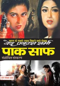 Free Download Pak Saaf Ved Prakash Sharma Hindi Novel Pdf