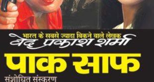 Free Download Pak Saaf Ved Prakash Sharma Hindi Novel Pdf