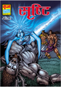 Free Download Shrishti Yoddha Hindi Comics Pdf