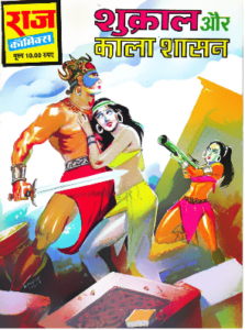 Free Download Shukral aur Kala Shasan Hindi Comics Pdf