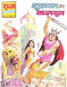 Free Download Shukral aur Kalyug Hindi Comics Pdf