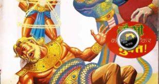 Free Download Tausi aur Jugnu Ka Insaf Hindi Comics Pdf