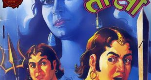 Free Download Tausi aur Tausi Hindi Comics Pdf
