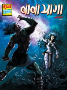 Free Download Baba Yaga Bhokal Hindi Comics Pdf