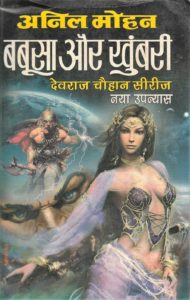 Free Download Babusa Aur Khumbari Anil Mohan Hindi Novel Pdf