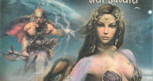 Free Download Babusa Aur Khumbari Anil Mohan Hindi Novel Pdf
